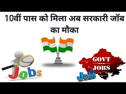 10th passed Government Jobs In ISRO Company, At the Post Of Drive,Apply soon For Best Jobs, In Hindi