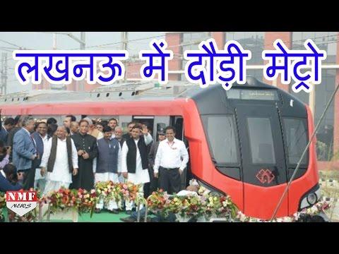 City of Nawabs Lucknow को मिली Metro की सौगात