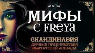 Freya (AniMedia.TV) - Мифы с Freya. Скандинавия. Часть 8. Дурные предчувствия обитателей Аснарда