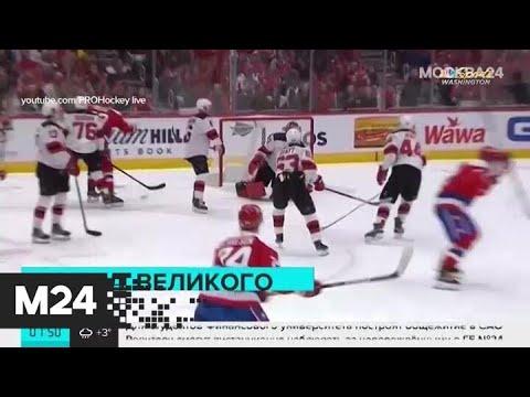 Александр Овечкин оформил хет-трик и установил рекорд НХЛ - Москва 24