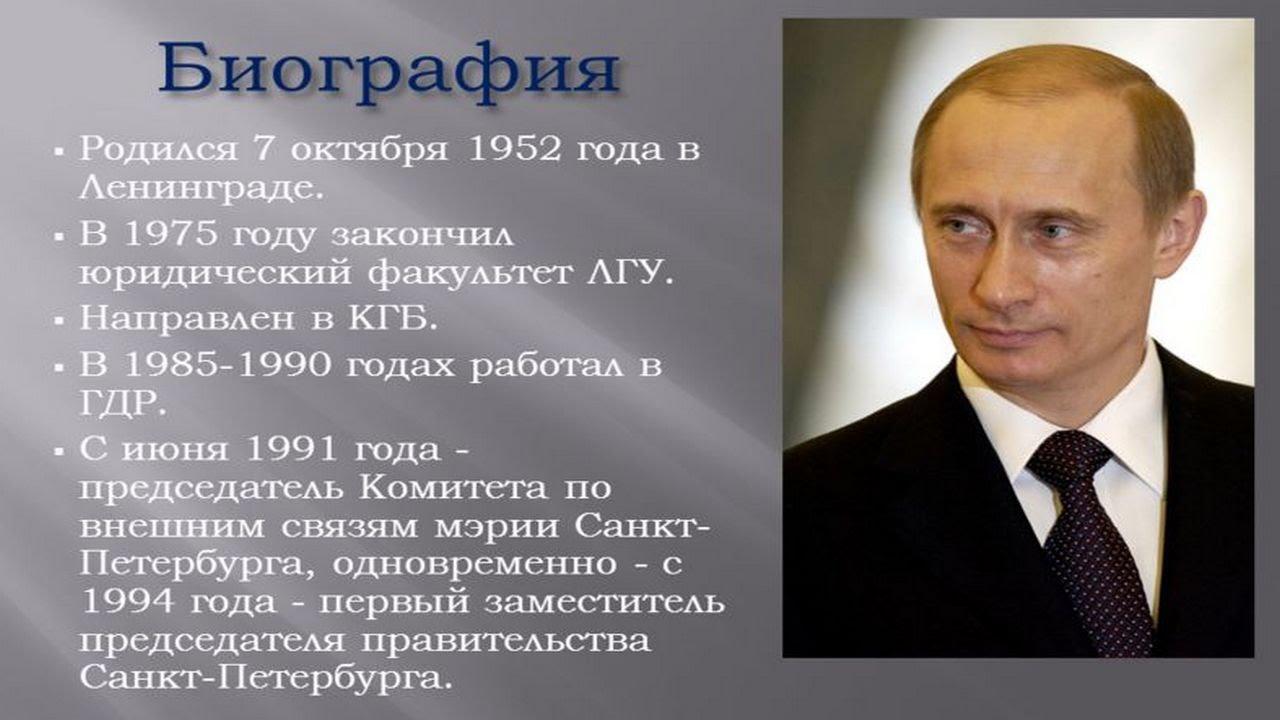 Структура - Президент России