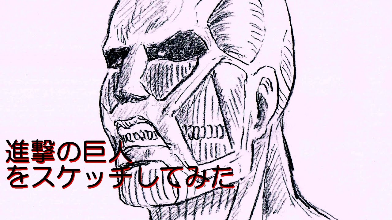 進撃の巨人の絵 のイラストのメイキング動画 How To Draw Attack On
