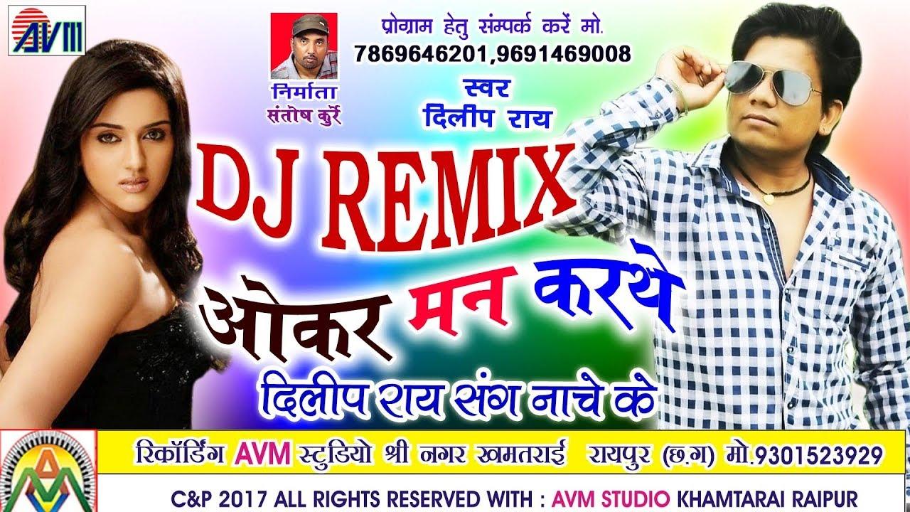 DILIP RAY-दिलीप राय-CG SONG-DJ REMIX OKAR MAN KARTHE RE ...