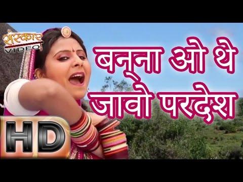 Bana O The Jaavo Pardesh | 2015 Most Liked Video | Marwadi Super HIt Song