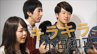 キラキラ / 小田和正 ▽ユニット名:くねとも Lead イトウ、伊藤ゆり(洛...