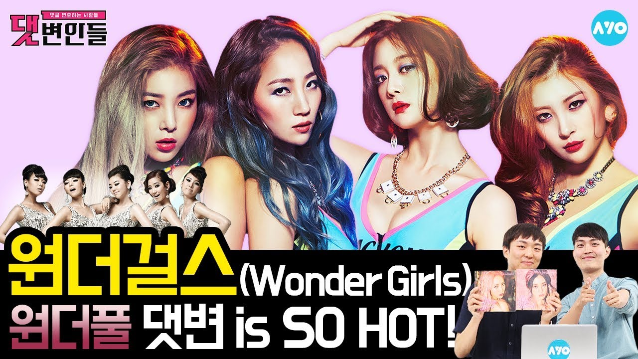 [ENG SUB] Tell me 원더걸스 악플, 악플은 싫어! 선플 아니면 싫어! Wonder Girls│댓변인들│AYO 에이요
