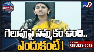 TDP failed in catching voters pulse - Spokesperson Yamini - TV9