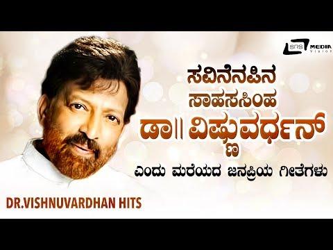 Sahasasimha Dr.Vishnuvardhan Hits | Kannada Films Selected Video Songs |  Old Songs