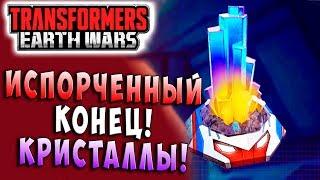 ИСПОРЧЕННЫЙ КОНЕЦ! ОТКРЫТИЕ КРИСТАЛЛОВ!!! Трансформеры Войны на Земле Transformers Earth Wars #77
