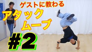 ゲストからアタックムーブを教わろう! part2 とびとら ブレイクダンス
