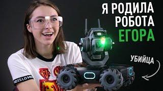 Зачем роботу Егору лазерная пушка Проверили на себе