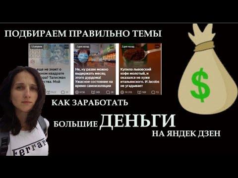 Какие статьи заходят на Яндек Дзен? Мой опыт. Смотрим, если хотим хорошо зарабатывать!