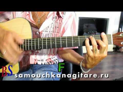 Танцы минус - Ю - Тональность ( С ) Как играть на гитаре песню