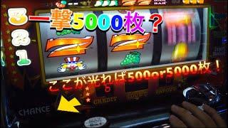 100円で10クレしかないジャグラーだが、ぺかれば500枚or5000枚!果たして約3000枚で光るのか?