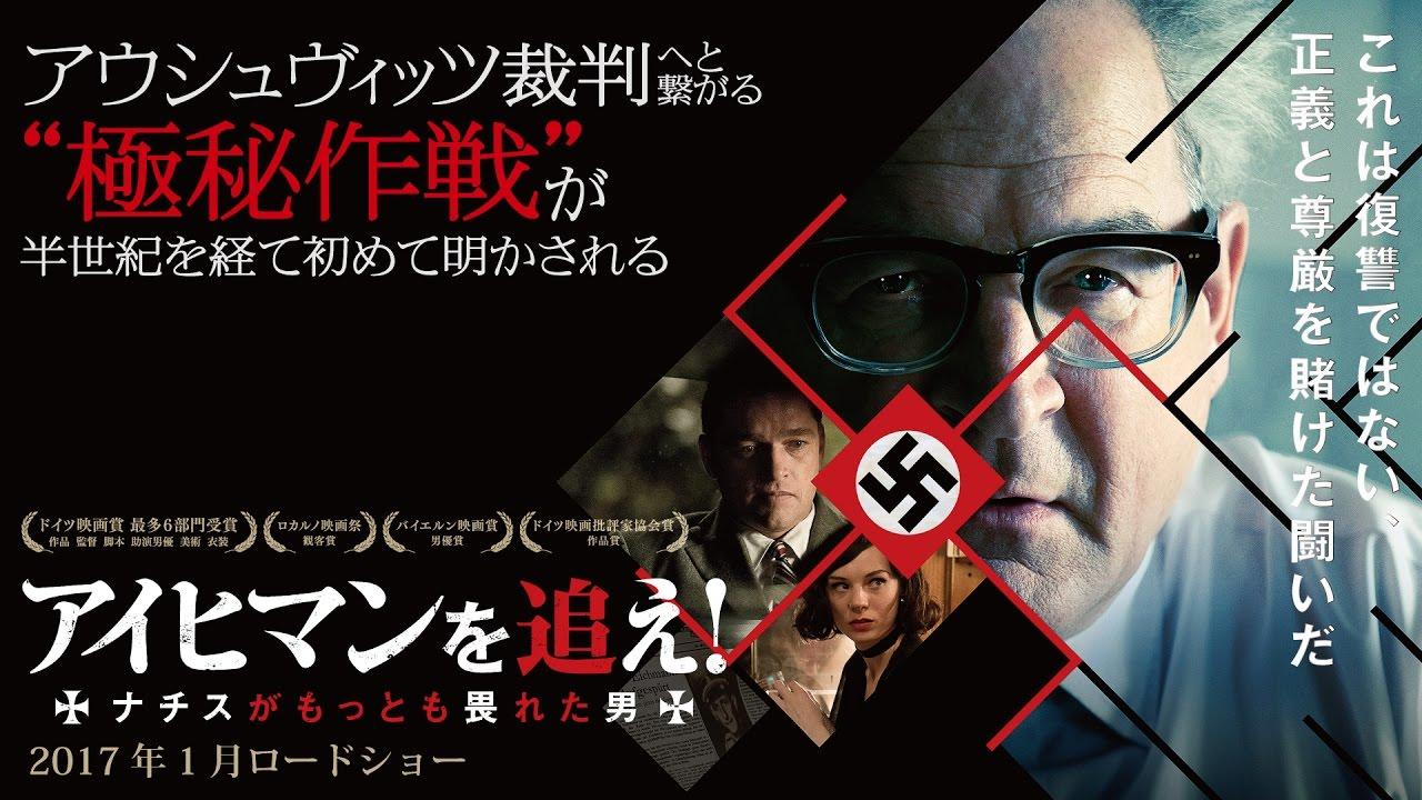 2つの「アイヒマン」映画からひも解く、ナチスの大罪を追及&探究した2 ...