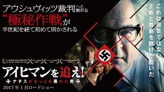 アイヒマンを追え!ナチスが最も畏れた男