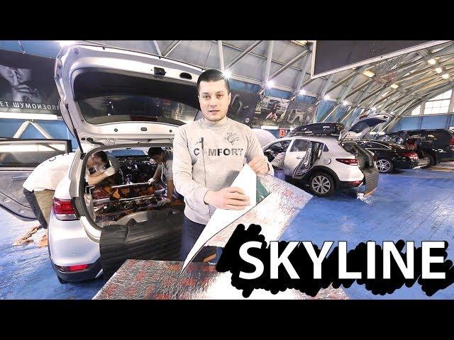 Comfort mat SkyLine - мембранная шумоизоляция для потолков автомобилей.