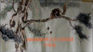 20160507陳永浩老CHEN YUNG HAO老師授課Ink and color PAINTING 畫松鼠 Painted squirrel