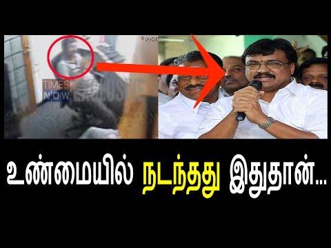 உண்மையில் நடந்தது இதுதான்... | ADMK| Latest Tamil Political Politics Cinema Recent News Today