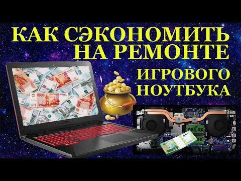Как сэкономить 35000 руб на ремонте игрового ноутбука Asus FX504GM и при этом ...