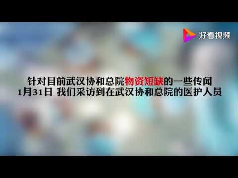 武汉协和医院 武汉官员特权《医护谈红十字会物资问题:别说协和的,说协和的都不给发》此视频已有18万次播放,快来一起看看!