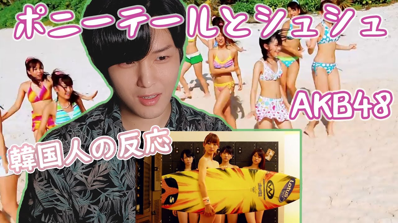 【AKB48】 『ポニーテールとシュシュ』を初めて見た韓国人のリアクション AKB48 Korean Reaction