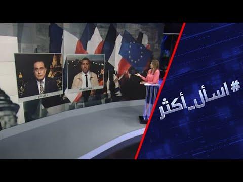 فرنسا تهدد بالتأشيرات.. ما وراء استهدافها للجزائر والمغرب وتونس؟  - نشر قبل 2 ساعة