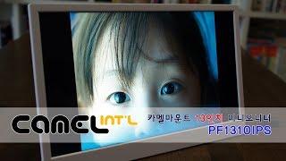 카멜 PF1310IPS 게임 테스트 영상 - 배틀그라운…