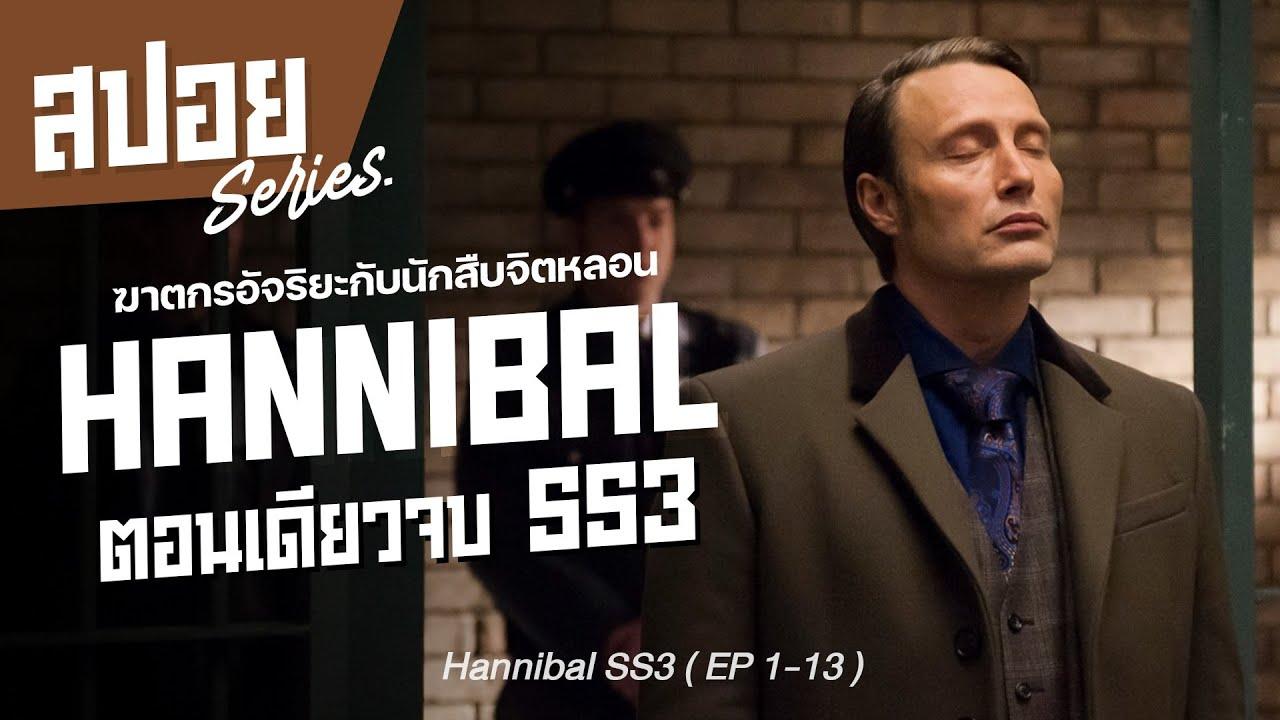 [ตอนเดียวจบ SS3] ฆาตกรอัจฉริยะต้องทำงานกับนักสืบจิตหลอน I สปอยซีรี่ย์ I Hannibal Series SS3