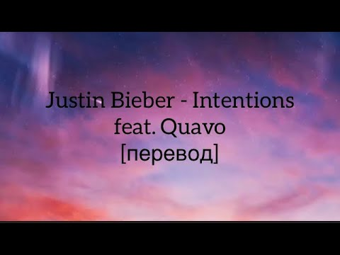 текст Justin Bieber - Intentions Feat. Quavo | перевод на рус | рус саб | Rus Sub