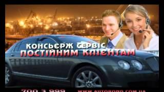AUTOBOND - прокат авто с водителем в Одессе(, 2012-08-06T13:35:57.000Z)