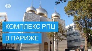 В Париже открылся православный центр РПЦ(Во французской столице открылся Российский духовно-культурный православный центр, стоимость которого..., 2016-10-20T13:09:35.000Z)