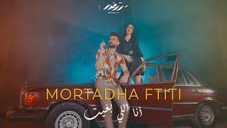 Mortadha Ftiti - Ana Li Bghit [Music Video] (2021) / مرتضى فتيتي - انا اللي بغيت