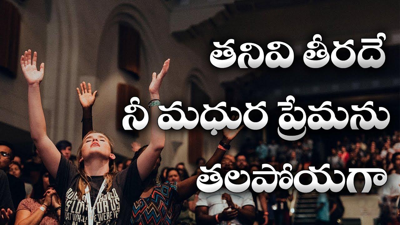 Thanivi Theerade Ramya Behara Singing | Latest Telugu Christian Songs | Christian Music Network