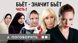 А ПОГОВОРИТЬ: Вторая серия. Дагестан, Государственная дума, #MeToo // А поговорить?..