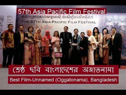 57th Asia Pacific Film Festival  ৫৭তম এশিয়া–প্যাসিফিক চলচ্চিত্র উৎসব