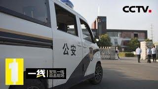 《一线》消失的真相:女子离奇失踪 是主动逃离还是遭遇陷阱 20181123   CCTV社会与法