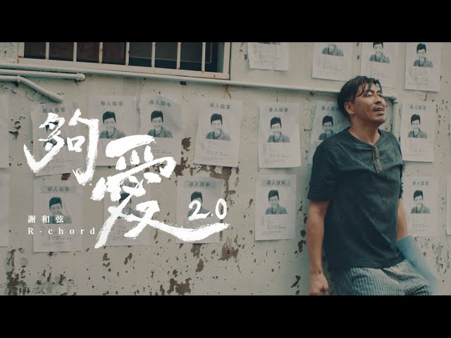 謝和弦R-chord【夠愛2.0】Official Music Video