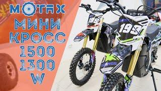 Электро Мини Кросс Motax 1500 и 1300 W - Обзор