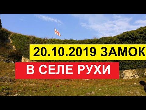 #23 [20.10.2019] Замок в селе Рухи