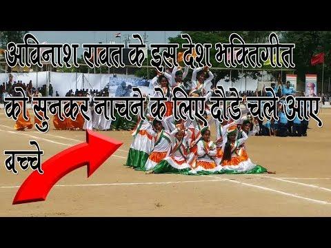 वो तूफानी ताकत है इन हिन्द के बेटों में Live Concert Avinash Ravat song desh bhakti song