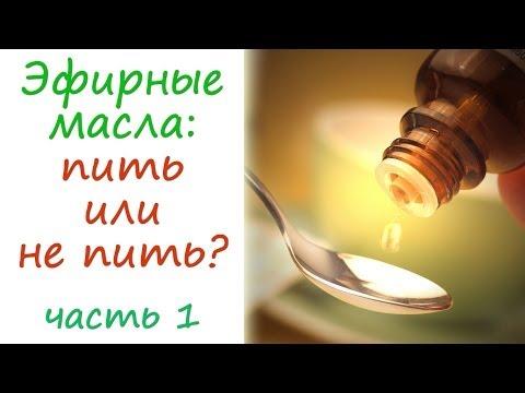Эфирные масла: пить или не пить (1 часть)