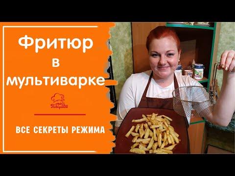 Как сделать картошку фри в мультиварке redmond