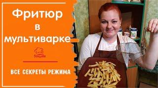 Режим ФРИ В МУЛЬТИВАРКЕ redmond как использовать что готовить картошка фри чем заменить