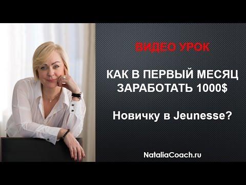 Как новичку заработать первую 1000$ в Jeunesse?
