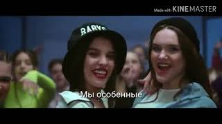 "Open Kids ""Назавжди"" на русском (""Навсегда"") - саундтрек к фильму ""Давай, танцуй!"" (""Forever"")"