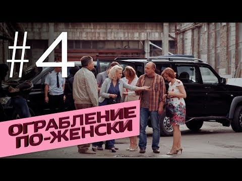 ОГРАБЛЕНИЕ ПОЖЕНСКИ. Серия 4 ≡ THE ROBBERS WORE LIPSTICK. Episode 4 Eng Sub