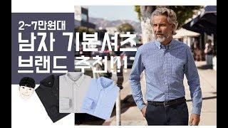 2~7만원 남자 기본셔츠 브랜드 추천!!【대디'…