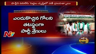 Fight Between Telangana Congress Leaders for Nizamabad Constituency Seat || Off The Record || NTV
