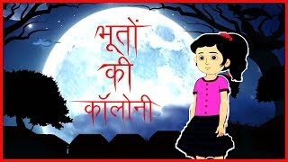 भूतों की कॉलोनी | Hindi Cartoons Video For Kids | Horror Cartoons | Maha Cartoon TV Adventure